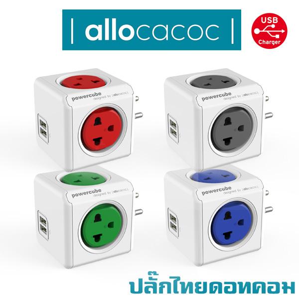 ปลั๊กไฟ allocacoc PowerCube รุ่น Original USB
