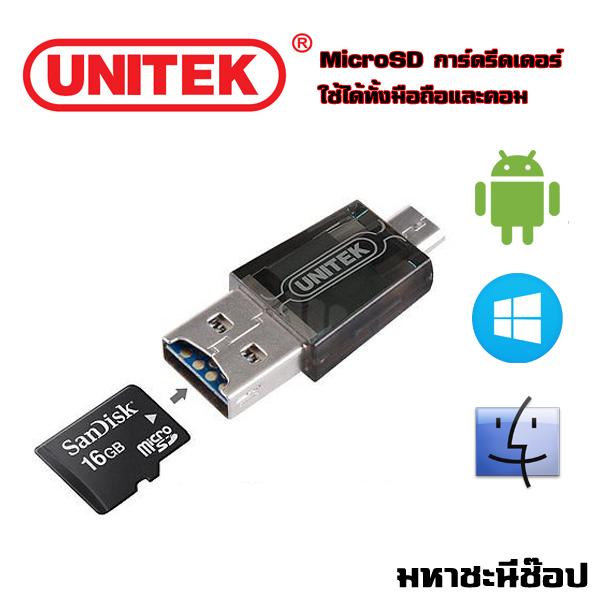 UNITEK MicroSD Card Read OTG เสียบการ์ดอ่านได้ทั้งจากมือถือและคอมพิวเตอร์