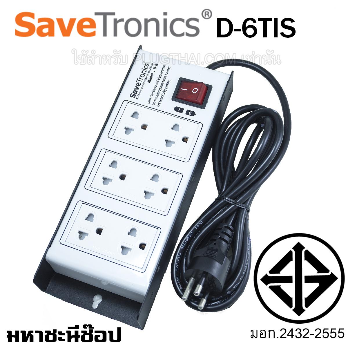 SaveTronics D-6TIS ปลั๊กไฟกันไฟกระชาก บอดี้เหล็ก โรงงานเดียวกับ SURGEGUARD (แทนรุ่น D-6)