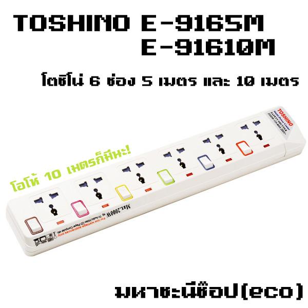 ปลั๊กพ่วง Toshino(โตชิโน่) E-916 6 เต้าเสียบ 5 เมตร-10 เมตร