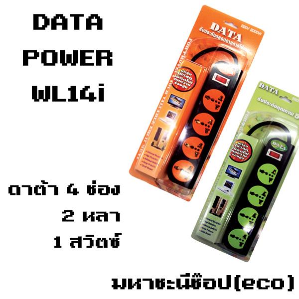 ปลั๊กพ่วง Data Power(ดาต้า พาวเวอร์) WL14i 4 เต้าเสียบ 2 หลา(1.8M)
