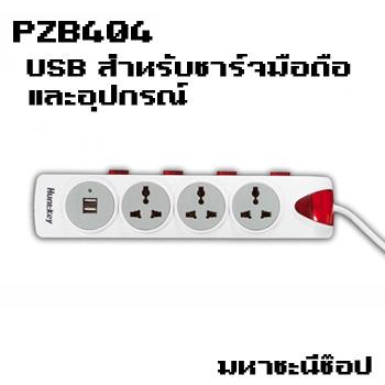 ปลั๊กไฟ Huntkey PZB404 2 เมตร/3 เมตร(สวิตซ์แยก+USB)