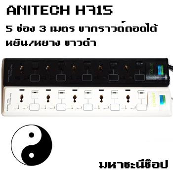 ปลั๊กไฟ Anitech H715 หยินหยาง ซีรีย์ 5 ช่อง