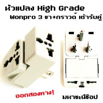 หัวแปลงปลั๊กไฟ สามขากราวด์ เต้ารับคู่ แบบ High Grade
