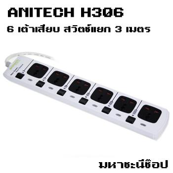 ปลั๊กไฟ Anitech H306 ปลั๊กสวิตช์แยก 6 ช่อง สาย 3 เมตร