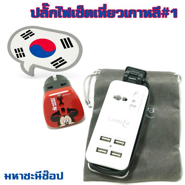 ปลั๊กไฟประเทศเกาหลีใต้ แบบจัดเซ็ต #1 (มิกกี้เม้าส์)