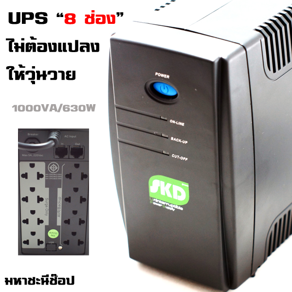 เครื่องสำรองไฟ (UPS) ปลั๊ก 8 ช่อง ไม่ต้องแปลงให้วุ่นวาย 1000VA/630W