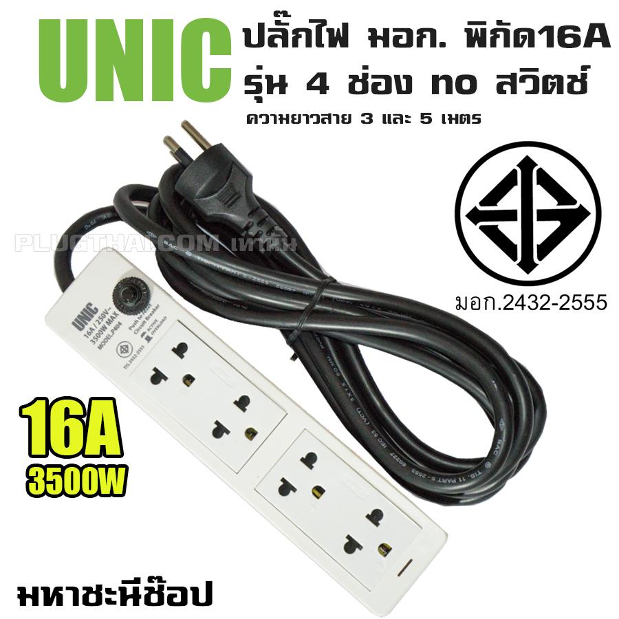 ปลั๊กไฟ UNIC มอก. 4 ช่อง no สวิตช์ 16A (2432-2555) 3M 5M