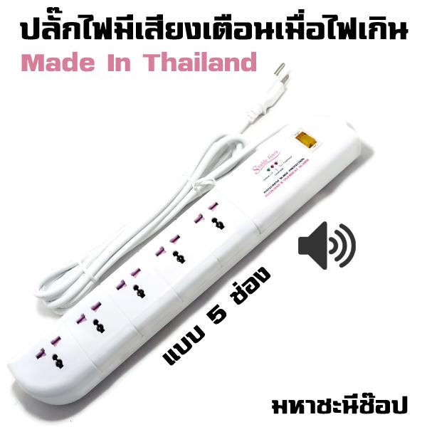ปลั๊กไฟอัจฉริยะฝีมือคนไทย แจ้งเตือนเมื่อใช้ไฟเกิน 5 ช่อง 3 เมตร