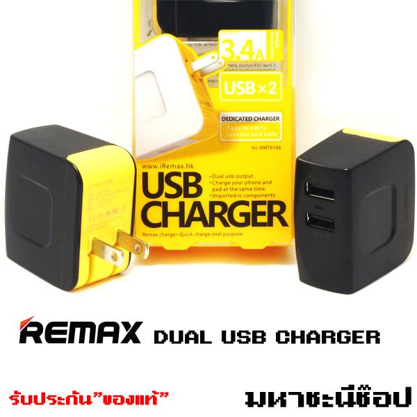 Remax USB Dual Charger ที่ชาร์จยูเอสบีคุณภาพ 2 ช่อง ถูกที่สุด!