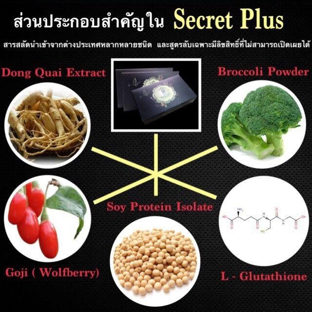 Secret Plus น้ำส้ม