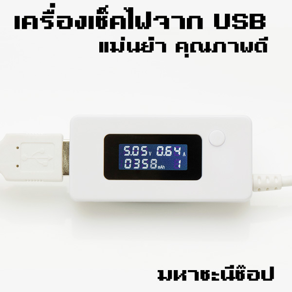 ที่เช็คไฟ USB/USB Terminal Tester Voltage/Current/Capacity