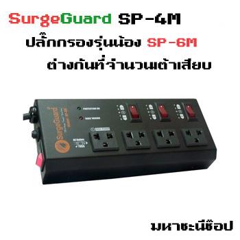 SurgeGuard SP-4M ปลั๊กกรองไฟสวิตซ์แยก สำหรับทีวี เครื่องเสียง โฮมเธียร์เตอร์