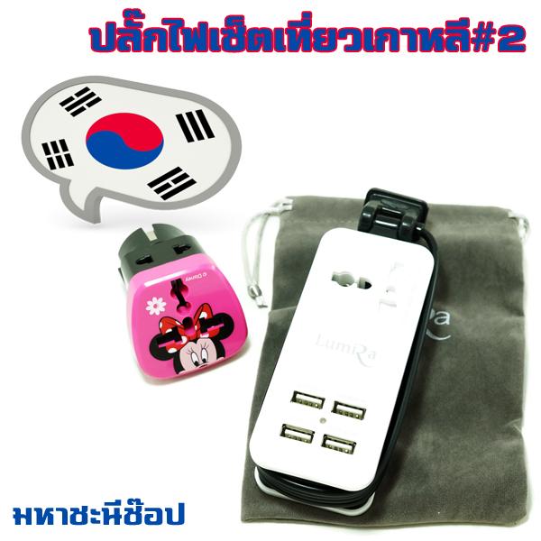 ปลั๊กไฟประเทศเกาหลีใต้ แบบจัดเซ็ต #2 (มินนี่เม้าส์)