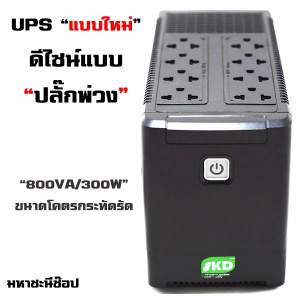 เครื่องสำรองไฟ (UPS) สไตล์ปลั๊กพ่วง 8 ช่อง 800VA/350W