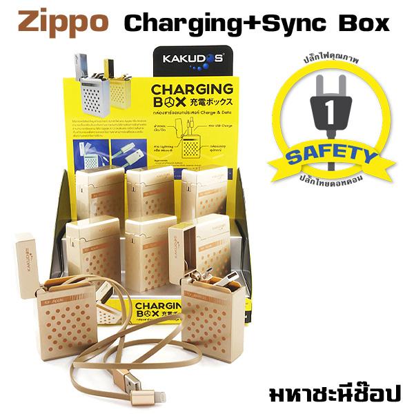 Zippo Charging+Sync Box By PLUGTHAI.COM