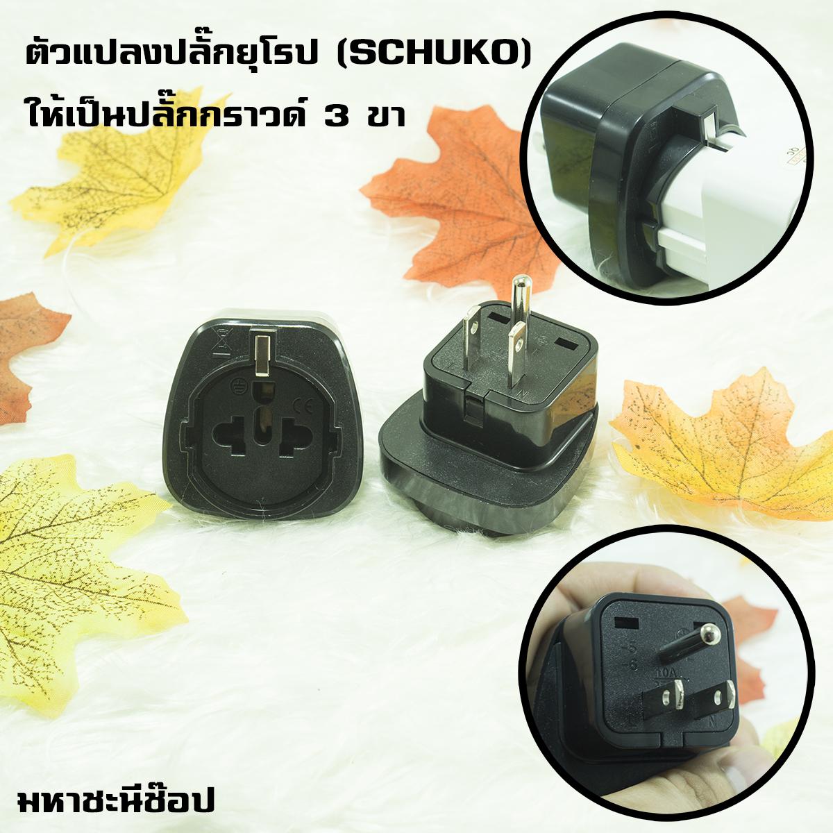 หัวแปลงเพิ่มกราวด์ปลั๊ก Schuko ใช้กับหัวปลั๊กที่ไม่มีกราวด์โซนยุโรป เกาหลี High Grade (สีดำ)