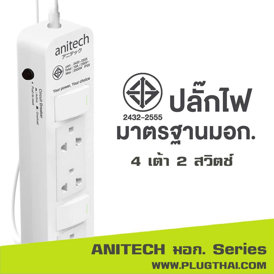 ปลั๊กไฟ ANITECH มอก. Series H604 4 ช่อง 2 สวิตช์ 10A (2432-2555)