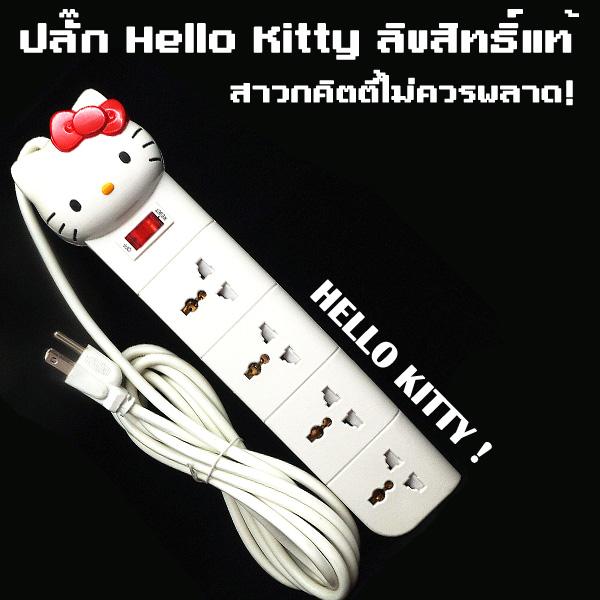ปลั๊กไฟ Vox Hello Kitty Series Limited Edition (จำนวนจำกัด)