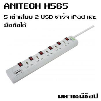 ปลั๊กไฟ Anitech H565