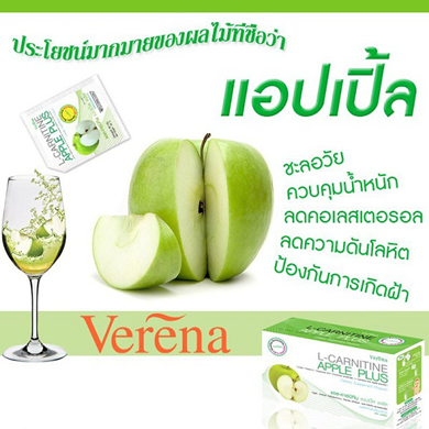 เวอรีน่า แอปเปิ้ลพลัส