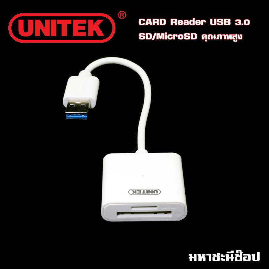 UNITEK Card Reader USB 3.0 สำหรับ SD/MicroSD Card คุณภาพเยี่ยม