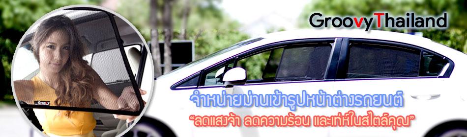 Groovy Thailand