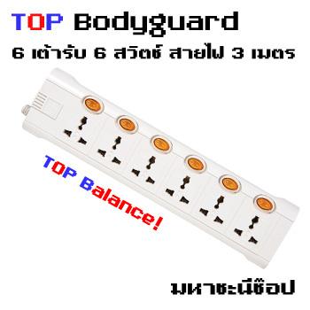 ปลั๊กไฟ TOP BODYGUARD 6 เต้าเสียบ สวิตซ์แยก 3 เมตร (Balance Series)