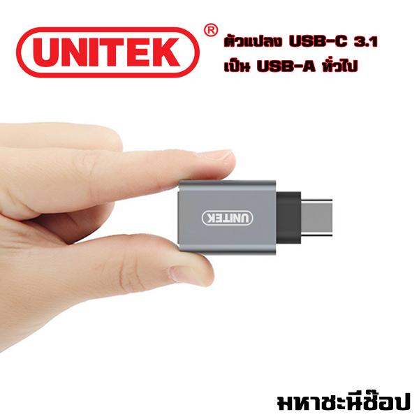 UNITEK ตัวแปลง USB3.1 Type-C เป็น USB-A (หัวใหญ่) อย่างดี!