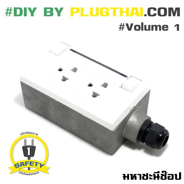 #DIY BY PLUGTHAI.COM Volume 1 ปลั๊กไฟ DIY