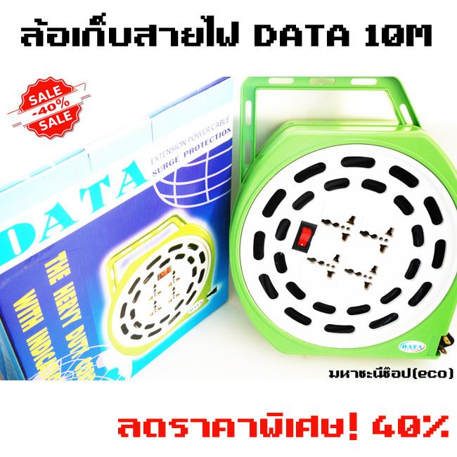 ล้อเก็บสายไฟ DATA-Extension Power Cable ความยาว 10M