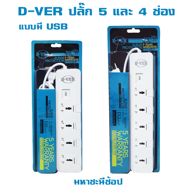 D-VER รางปลั๊กไฟแบบมี USB ของดี มีคุณภาพ ราคาไม่แพง รับประกัน 5 ปี