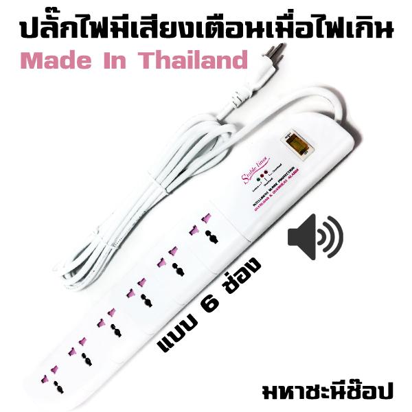 ปลั๊กไฟอัจฉริยะฝีมือคนไทย แจ้งเตือนเมื่อใช้ไฟเกิน 6 ช่อง 3 เมตร
