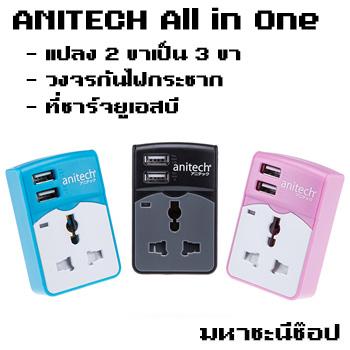 ปลั๊กไฟแปลง 2 ขา เป็น 3 ขา ANITECH แบบกันไฟกระชาก+USB 2.1A