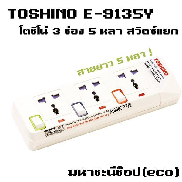 ปลั๊กพ่วง Toshino(โตชิโน่) E-9135Y 3 เต้าเสียบ 5 หลา(4.5M)