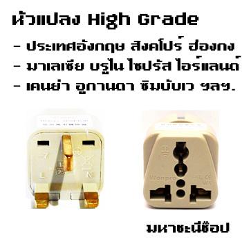 หัวแปลงปลั๊กไฟ อังกฤษ ฮ่องกง สิงคโปร์ มาเลเซีย บรูไน etc. แบบ High Grade
