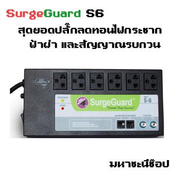 SurgeGuard S6 เครื่องป้องกันลดทอนไฟกระชาก สัญญาณรบกวน เหมาะกับทุกอุปกรณ์