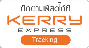 ขนส่ง Kerry Express