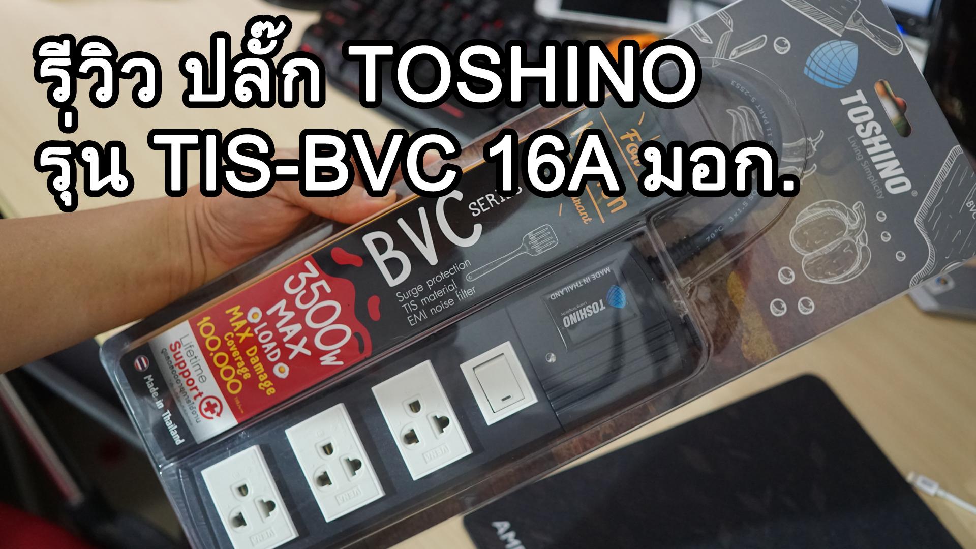 รีวิวปลั๊ก TOSHINO รุ่น มอก. TIS-BVC พร้อมโปรโมชั่นลดราคา