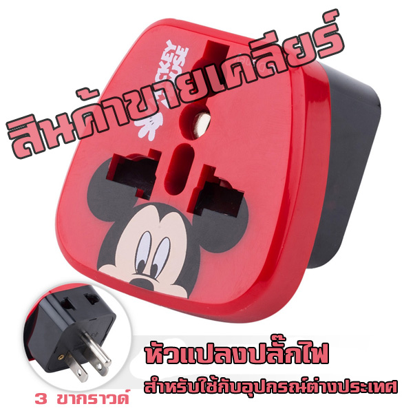 Mickey Mouse Thailand Adapter Plug
