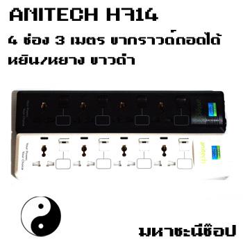 ปลั๊กไฟ Anitech H714 หยินหยาง ซีรีย์ 4 ช่อง