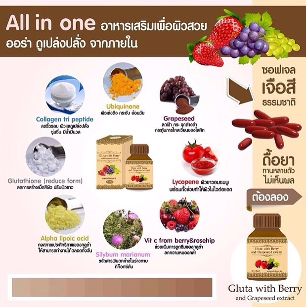 Gluta with Berry and Grapeseed Extract