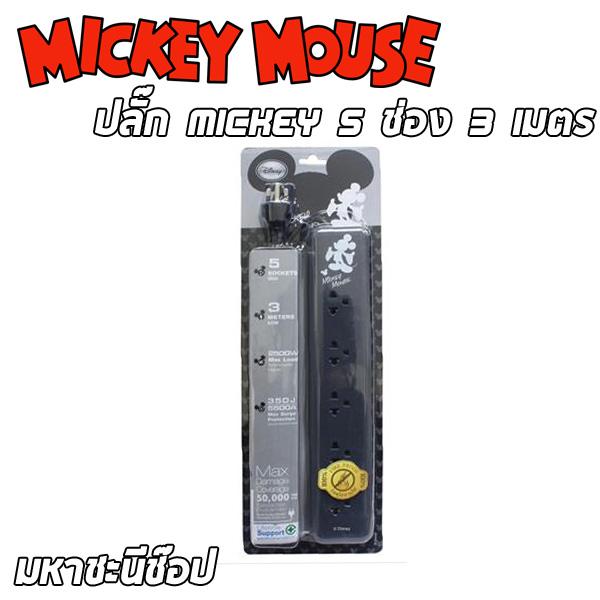 ปลั๊กไฟ Toshino มิกกี้เม้าส์ (Mickey Mouse) 5 ช่อง 3 เมตร (สีดำ)