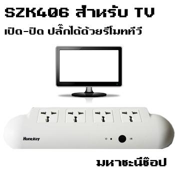 ปลั๊กไฟ Huntkey SZK406 1.2 เมตร (สำหรับ TV)