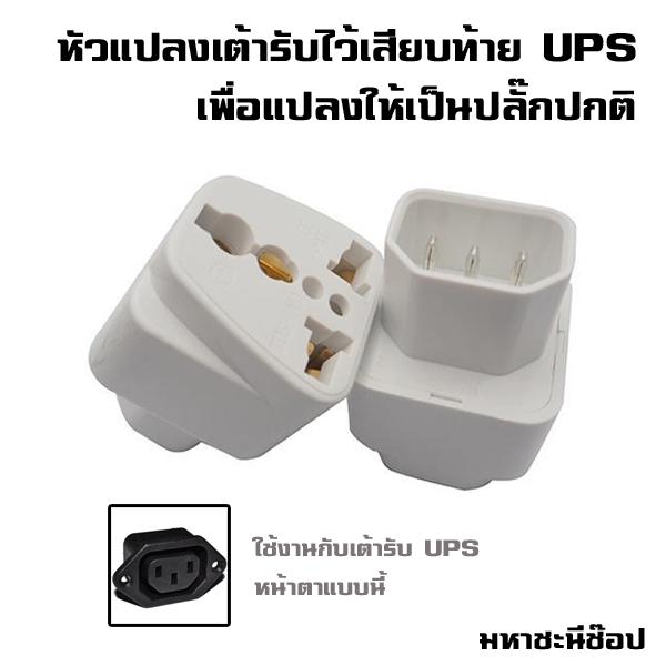 หัวแปลงปลั๊ก IEC320 สำหรับคอมพิวเตอร์ UPS หรืออุปกรณ์อื่น ๆ TOSHINO