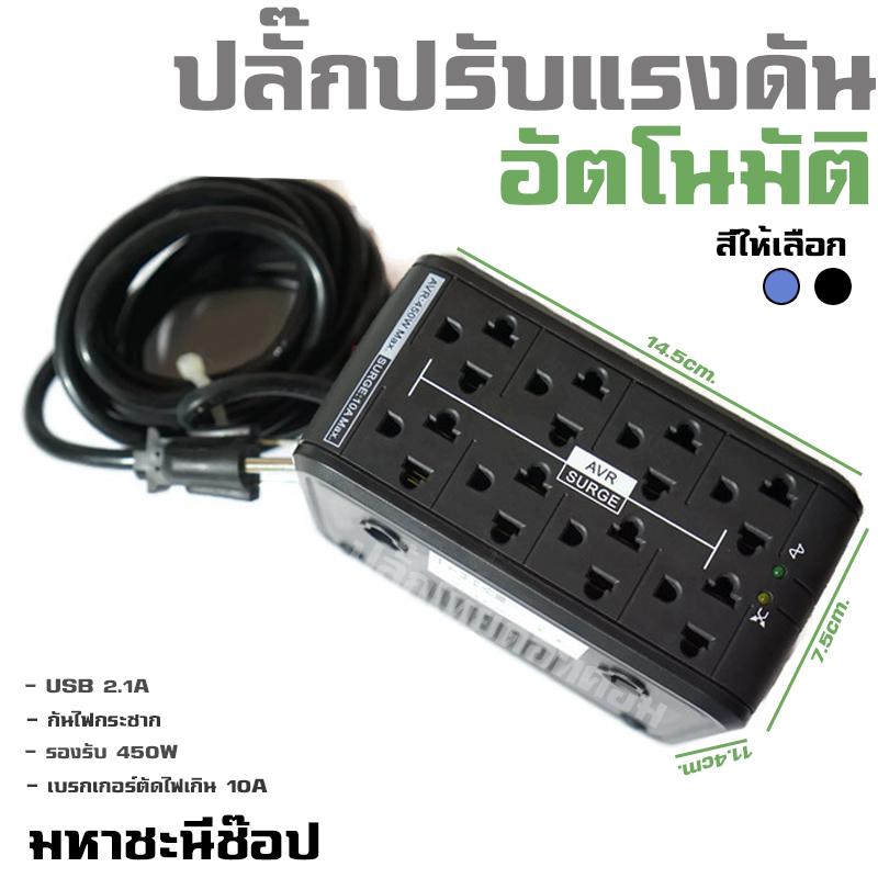 DK ปลั๊กปรับแรงดันไฟอัตโนมัติ 450W/USB/ป้องกันไฟตก-ไฟเกิน-ไฟกระชาก