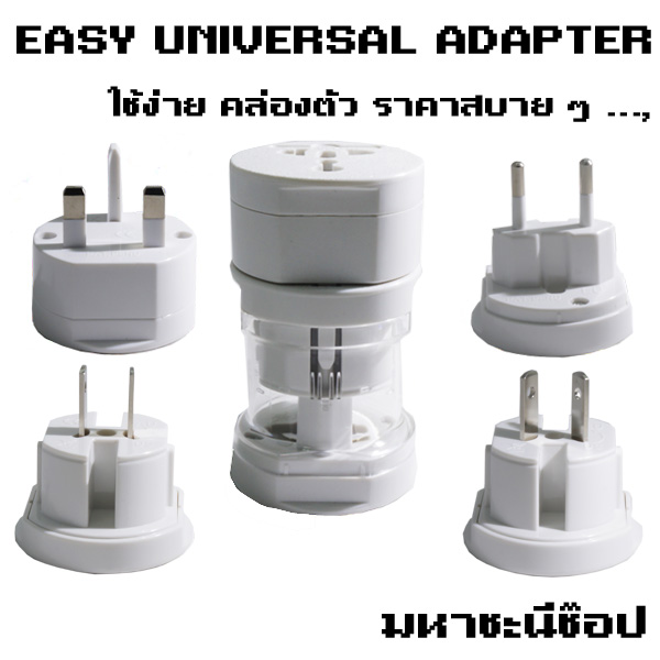 EASY UNIVERSAL ADAPTER
