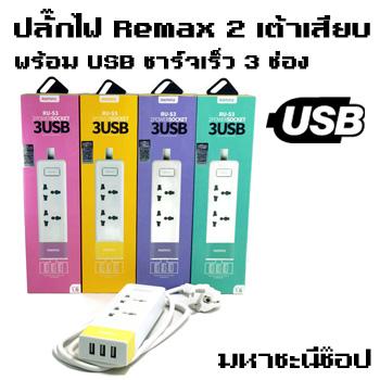 ปลั๊กไฟชาร์จมือถือ Remax 2 เต้าเสียบ 3 ช่อง USB