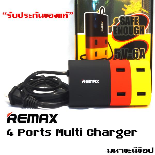 Remax Charger USB Multi 4 Ports ของแท้!