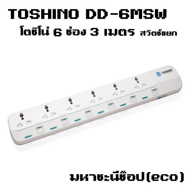 ปลั๊กพ่วง Toshino(โตชิโน่) DD-6MSW 6 เต้าเสียบ 3 เมตร